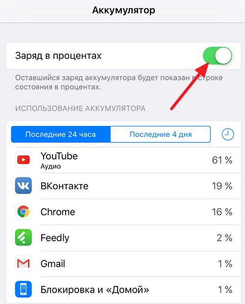 Как сделать так чтобы показывало процент зарядки на андроид